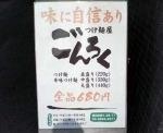 「辛味醤油つけ麺大盛辛味マシ」@つけ麺屋 ごんろく 両国店の写真