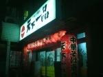 「こってり@からあげ定食」@天下一品 江古田店の写真
