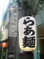 「らーめん(¥550)+(大盛¥100)、細麺、固め、醤油」@らあ麺 やったる 新宿店の写真