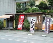 麺屋 木の子茶屋 image