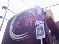 「ラーメン からあげセット(昼)」@にんにくラーメン 天洋 大正橋店の写真