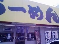 「とんこつしょうゆらーめん(唐揚げセット)」@ラーメン&らーめん 一代元 南大阪店の写真