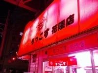 「中華そば」@もっこす 花隈店の写真