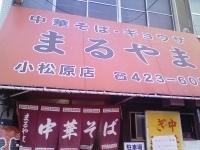 「中華そば」@まるやま中華そば店 小松原本店の写真