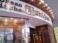 korean kitchen shi jan (南港ATC店) image