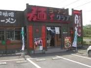 麺'sクラブ (二宮店) image