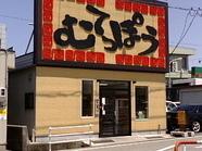 むてっぽう (魚津店) image