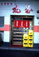 丸玉食堂 image