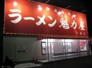 ラーメン魁力屋 (川西店) image
