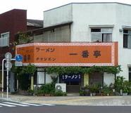 ラーメン・ちゃんぽん 一番亭 image