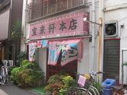 宝来軒 (本店) image