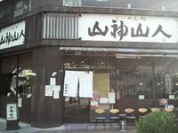 「らーめん並盛り(600円)」@山神山人 大倉山店の写真