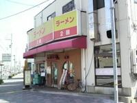 「2国らーめん(990円)」@らーめん2国 明石店の写真