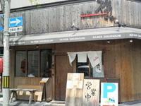 「とんこつしょうゆ(620円)」@らー麺 櫻ぐみ 東加古川本店の写真