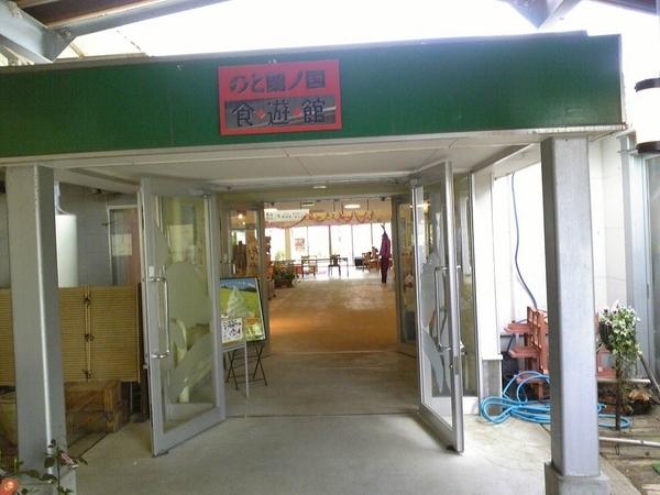 七尾フラワーパーク のと蘭ノ国 食遊館 レストラン image