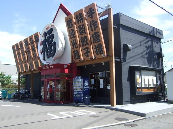 丸福ラーメン (寝屋川店) image
