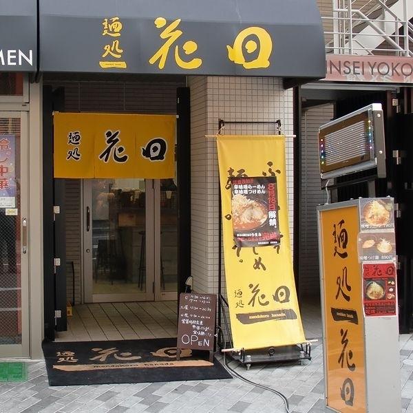 """【池袋東口】食べなきゃ損!池袋駅東口にある""""厳選""""ラーメン店10選!"""