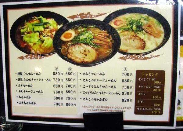 ラーメン しん味 (今宿店) image
