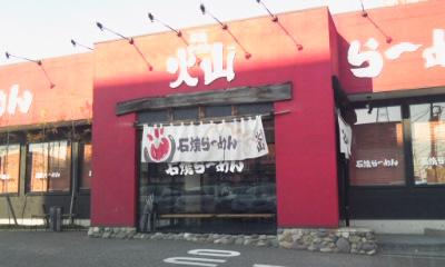 石焼らーめん 火山 (インターパーク店)のURL1