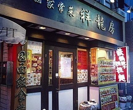 祥龍房 (飯能駅北口店) image