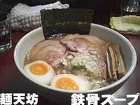 「特製和風そば」@麺家 一鶴の写真