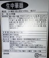 「つけめん+海苔」@つけ麺 道の写真