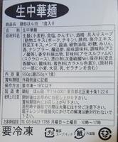 「柚子つけめん」@麺処 ほん田の写真