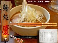 「味噌ラーメン+味玉」@麺処 慶の写真