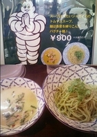 「冷やしトムヤムつけ麺」@づゅる麺 池田の写真