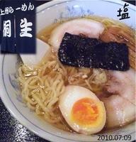 「塩(700円)」@上州らーめん桐生 新橋店の写真