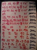 「味玉特級中華そば800円」@特級中華そば 凪 西新宿店の写真