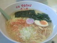「塩ラーメン 550円」@ラーメン寺子屋やまさんの写真