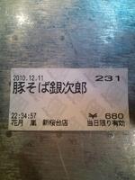 「豚そば銀次郎」@らあめん花月嵐 新桜台店の写真