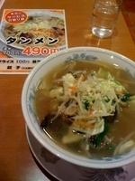 「タンメン(ランチサービス) 490円」@中華レストラン 胡弓 竹ノ塚店の写真