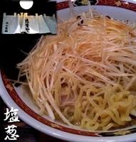「塩葱(850円)」@札幌 味噌やの写真