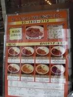 「黒胡椒チキンカリー」@raffles curryの写真