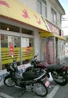 「こってり大盛り」@天下一品 五条桂店の写真