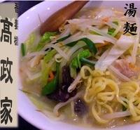 「湯麺(700円)」@中華そば 高政家の写真