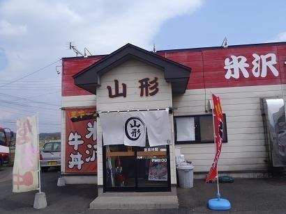 米沢らーめん 山形 image