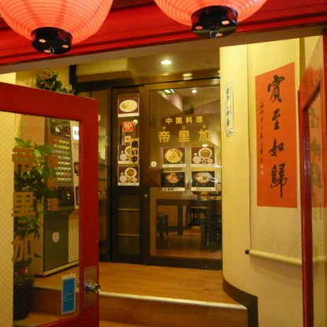 中華料理 帝里加 image