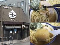 「特製つけめん(中盛り)1000円+肉飯200円」@つけめん 玉の写真