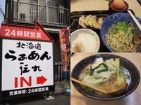 「ぶっかけラーメンセット380円+餃子200円」@北海道らぁめん 伝丸 平戸店の写真