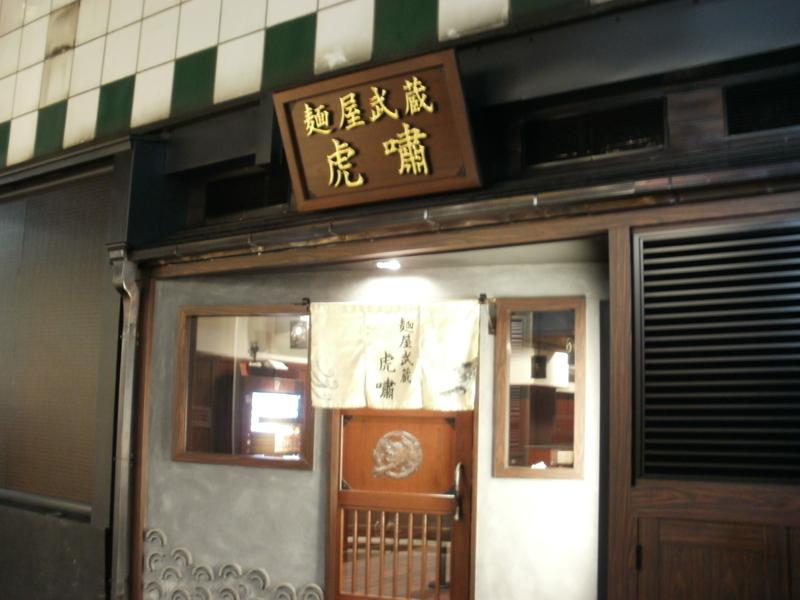 博多とんこつに柚子香るつけ麺も!呑んだ後に行きたい六本木のラーメン店7選
