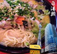 「白湯麺(700円)」@来華の写真