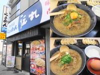「肉玉らーめん+餃子+半ライス」@北海道らぁめん 伝丸 平戸店の写真
