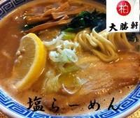 「塩らーめん 780円」@大勝軒 柏店の写真