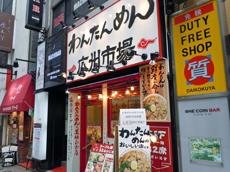 【新宿ピカデリー近く】おすすめラーメン店6選!映画鑑賞の前後にラーメンはいかが?