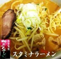 「スタミナラーメン 780円」@新ちゃんラーメンの写真