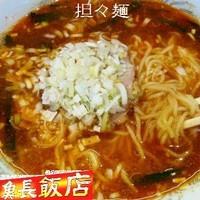 「担々麺 780円」@中華料理 魚長飯店の写真