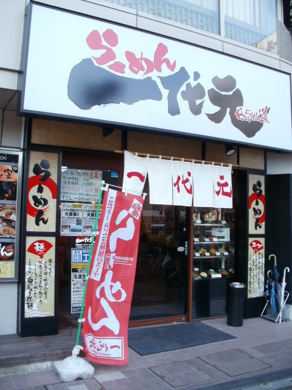 一代元 BUSHI道 桜木町店外観
